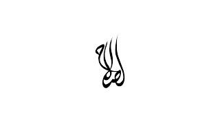 ISLAH - Starte jetzt mit deiner Reformation!