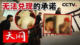 《天网》许下的承诺欠下的债 男子残忍杀害女友只是为了承诺?  CCTV社会与法 - YouTube