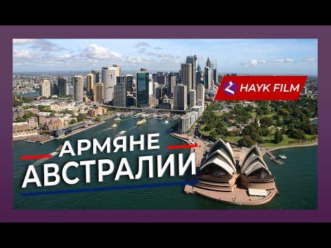 Армяне Австралии/HAYK Media