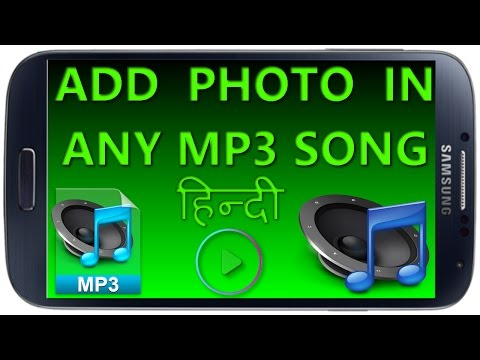 How to add photo in mp3 songmusiclyrics?GanaSangeet mein photo kaise jodte hain?Android in Hindi