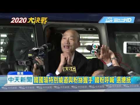 20190322中天新聞 熱情韓粉迎接韓國瑜訪港 大陣仗規模史無前例