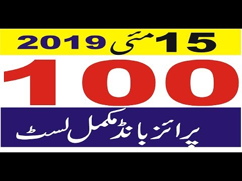 100 Prize bond Complete List 15-05-2019//100 Complete Draw list 15 may 2019