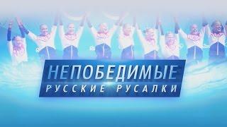 «Непобедимые русские русалки» (док.фильм, 2016) - Заставка (music only)