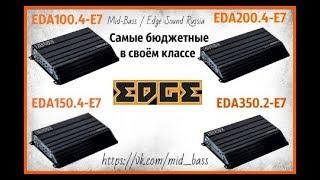 Обзор и Тест усилителей EDGE EDA200.4-e7 и EDA100.4-e7