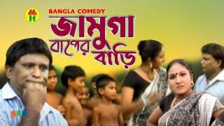 জামুগা বাপের বাড়ি - Bangla Comedy - Jamuga Baper Bari