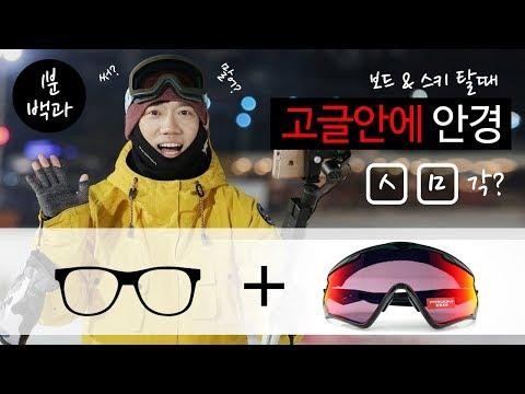 [1분 보드백과] 고글안에 안경을 쓰면 OO된다고?! 뭣이 중헌디!!