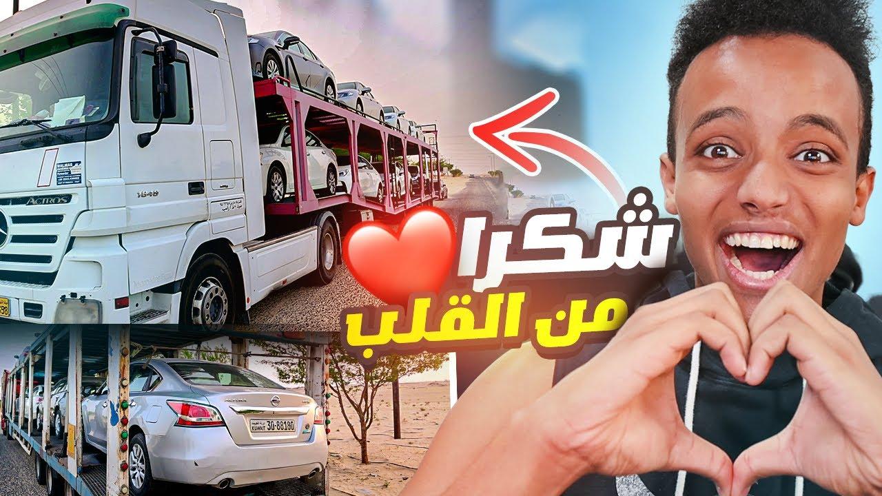 ابو فله يشتري سيارات لاصدقائه بمناسبة 19 مليون