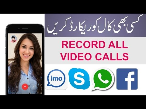 How to Record Video call on WhatsApp, IMO in Urdu / Hindi