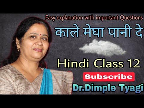 Kale Megha Pani De | काले मेघा पानी दे | class 12 | Hindi | Dr.Dimple Tyagi