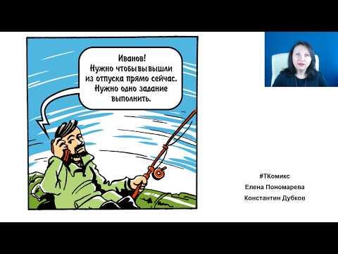 ТКомикс: отзыв из отпуска - Елена А. Пономарева