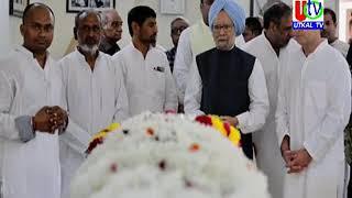 20 10 2018  UTv News Senior Congress Leader Late N D Tiwary Tribute By Ganjam Congress
