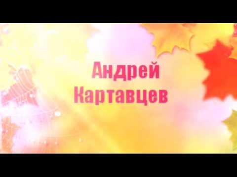 ПЕСНЯ ЛИСТЬЯ КРУЖАТСЯ АНДРЕЙ КАРТАВЦЕВ СКАЧАТЬ БЕСПЛАТНО