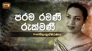 Nomiyena Sihinaya - පරම රමණි රුක්මණී -  Rukmani Devi | ITN Thumbnail