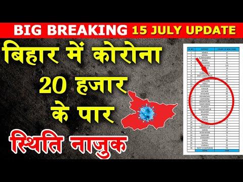 Bihar Corona update 15th July: बिहार में कोरोना मरीज़ 20 हज़ार के पार, स्थिति हुई नाज़ुक