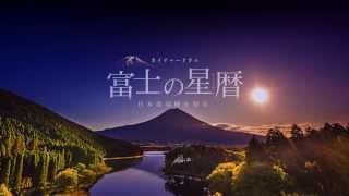 全天周映像『富士の星暦』予告編