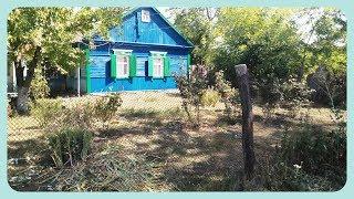 Покупаем домик в деревне. Ездили смотреть сам дом.
