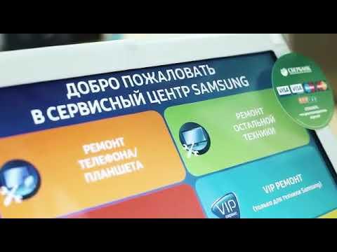Samsung Сервис Плаза Краснодар