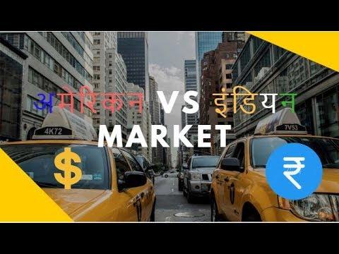 United States (USA) VS Indian Market in Hindi I2017