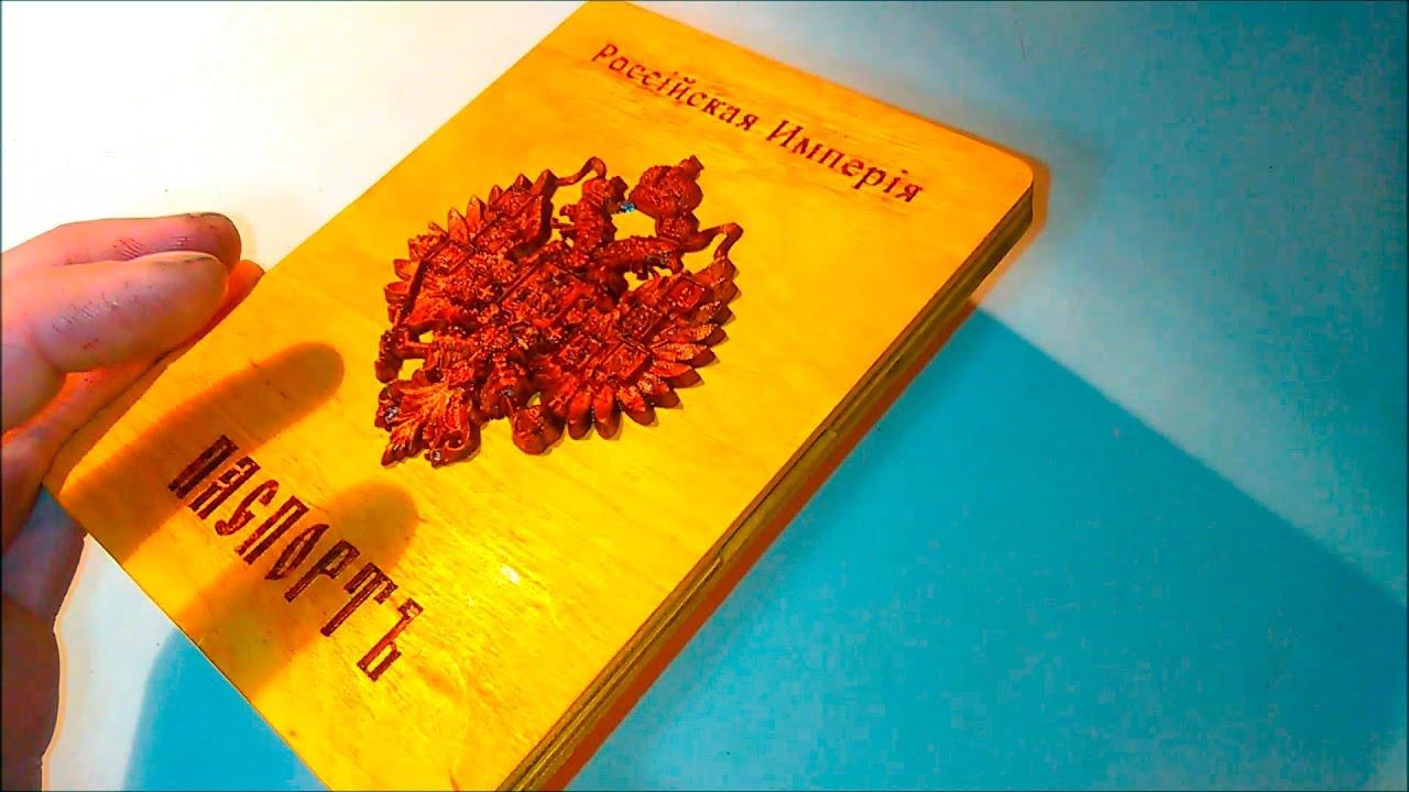 Футляръ Паспортъ Россійской Имперіи. Своими руками из ...