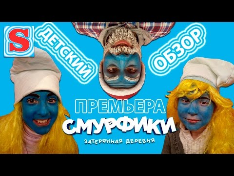 Смурфики затерянная деревня мультфильм 2017 онлайн лайф