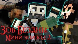 ЗОВ БЕЗДНЫ - Майнкрафт Сериал - Мини эпизод 2 |  Тернистый путь minecraft serial