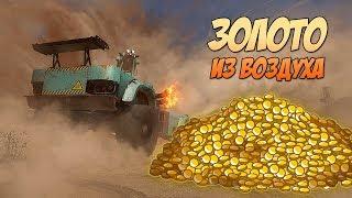 Crossout #71 Советы как заработать золота для новичков
