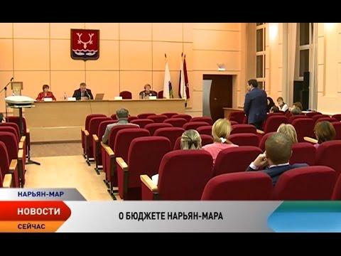Больше трети доходов бюджета Нарьян-Мара будет направлено на содержание власти