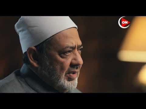 الإمام الطيب | الاتحاد والقوة مقصدان أساسيان من مقاصد الإسلام -قلة التكاليف- | الحلقة العاشرة