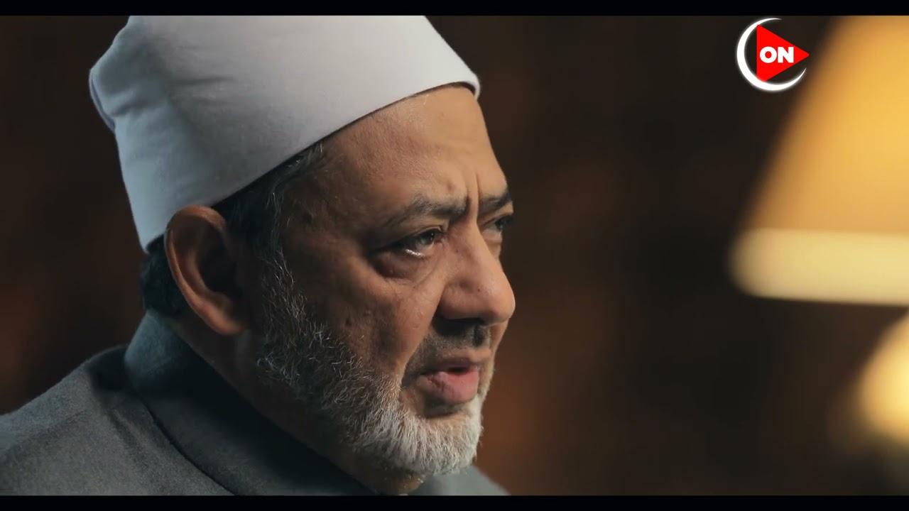 الإمام الطيب | الاتحاد والقوة مقصدان أساسيان من مقاصد الإسلام -قلة التكاليف- | الحلقة العاشرة  - نشر قبل 2 ساعة