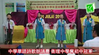 Publication Date: 2016-07-01 | Video Title: 中學華語詩歌朗誦賽 衛理中學奪初中冠軍