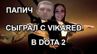 СВЕРШИЛОСЬ! Папич (EvilArthas) сыграл с Vikared в пати в Dota 2. Лучшие моменты