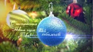 видео Поздравления в прозе любимому - своими словами с Новым годом