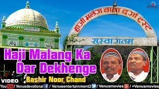 Haji Malang Baba Ka Dar Dekhenge - Bashir Noor Chand (Muslim Devotional)