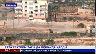 Газа секторы тағы да оқшауда қалды