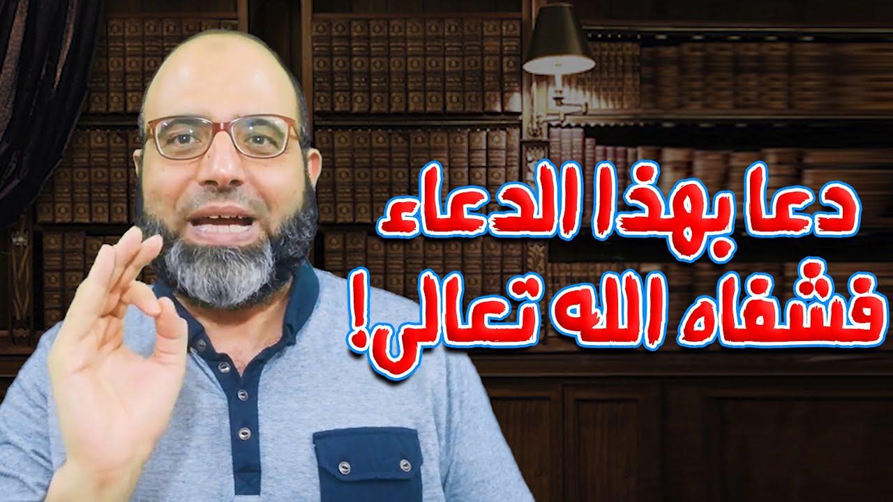 الدعاء الذي قاله باليقين مريضٌ فشفاه الله تعالى! | د.شهاب الدين أبو زهو