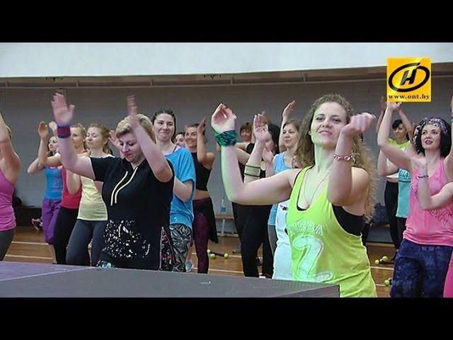 Zumba-фестиваль проходит в Минске