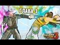 ГЛАВА 3 Ну наконец то ОНА ЗАРАБОТАЛА игра Shadow Fight 3 прохождение игры бой с тенью летсплей ФГТВ