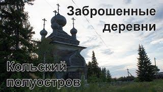 Заброшенные деревни. Кольский полуостров, русский север.