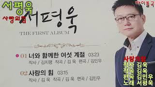가수 서평욱 사랑의힘 타이틀곡 가사자막 천리포수목원 K…
