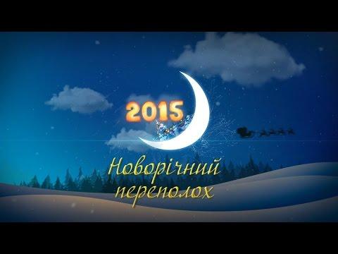 Новорічний переполох 2015