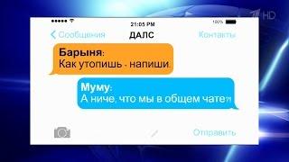 КВН ДАЛС - Герасим и МУМУ переписываются через СМС