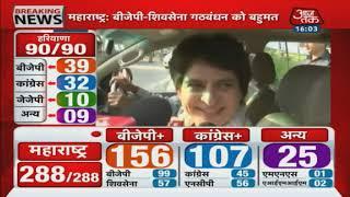 Election Results 2019: चुनावी नतीजों पर क्या कहा Priyanka Gandhi Vadra ने, सुनिए