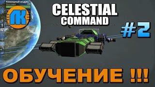 celestial Command \ #2 \ ОБУЧЕНИЕ \ КАК ИГРАТЬ В СЕЛЕСТИАЛ КОМАНД \ СКАЧАТЬ ИГРУ !!!