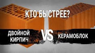 Қос кірпіш VS Керамоблок: кім жылдам?
