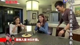 2011-03-11 犀利人妻 養成計畫 (第18集幕後花絮) Part.1/2