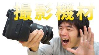 カズさんの撮影機材教えます!YouTube動画撮影グッズ thumbnail