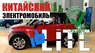 Электромобили из Китая. Китайский электромобиль LITE - реальный конкурент Smart