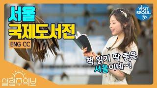 책 읽기 딱 좋은 서울이네 2019 서울국제도서전201…