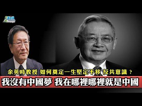 程曉農[0818精華] 我沒有中國夢 我在哪裡 哪裡就是中國。余英時教授如何奠定一生堅定不疑反共意識?