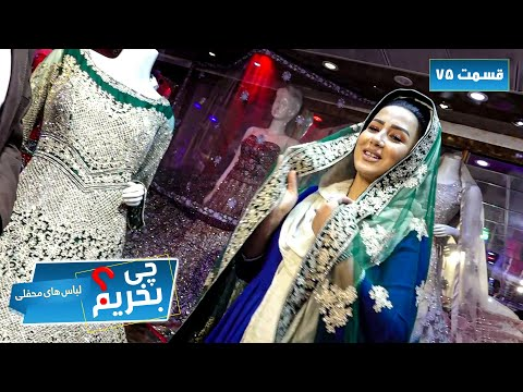 Afghan Shopping - Introducing Wedding Clothes - EP 75 / چی بخریم؟ - معرفی لباس های محفلی - قسمت ۷۵